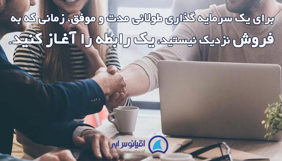 افزایش فروش با ارتباطات جدید