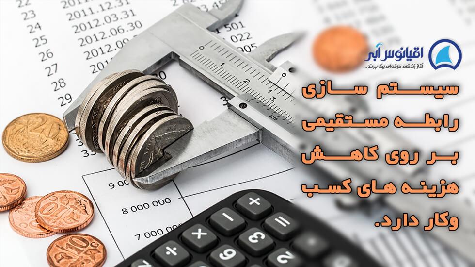 کاهش هزینه ها با سیستم سازی