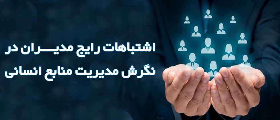 نگرش در مدیریت منابع انسانی
