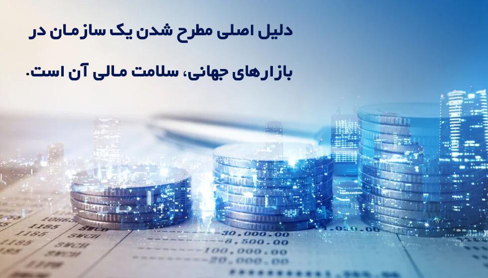 واحد مالی در مدیریت کسب و کار