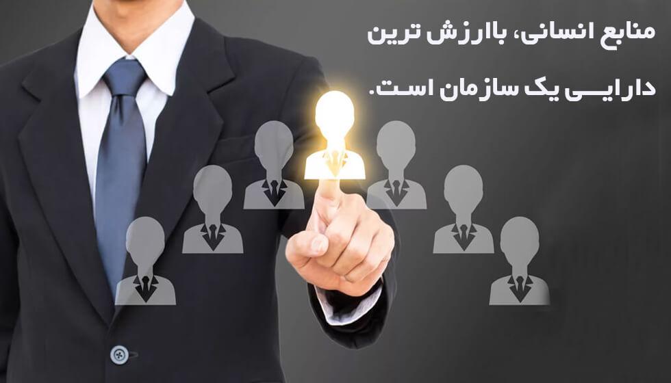 منبع انسانی در مدیریت کسب و کار