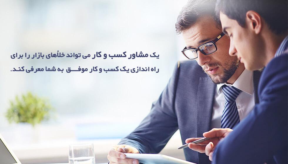 راه حل مشکلات کسب و کار: مشاوره