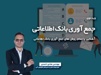 ویدئو جمع آوری بانک اطلاعاتی