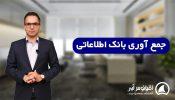 بانک اطلاعاتی مشتریان، ابزاری قدرتمند در فروش