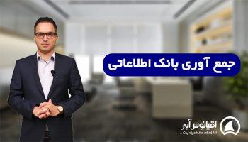 بانک اطلاعاتی
