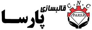 سیستم سازی پارسا قالب