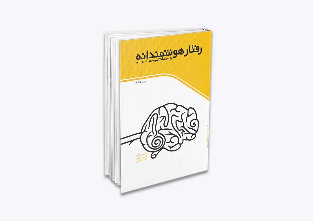 دانلود رایگان کتاب رفتار هوشمندانه