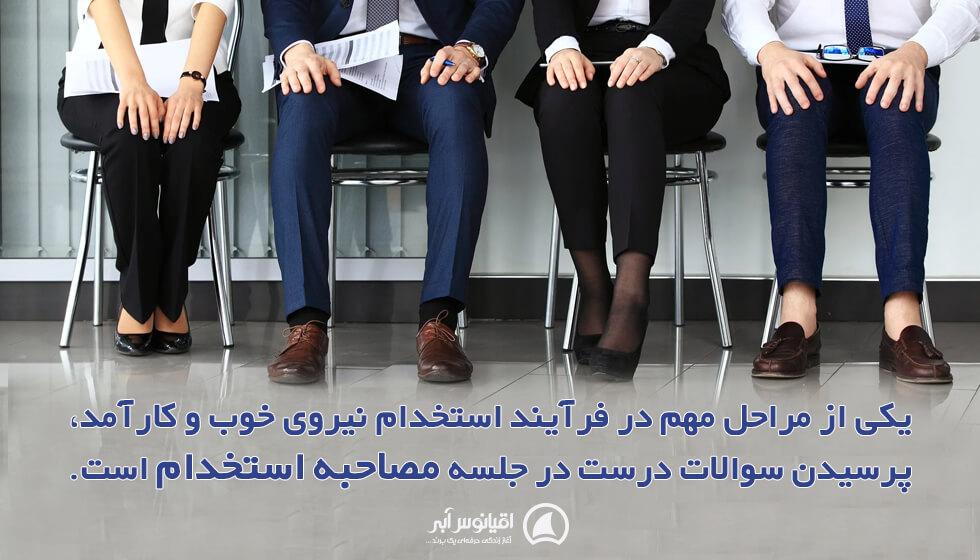 اهمیت سوالات مصاحبه استخدام