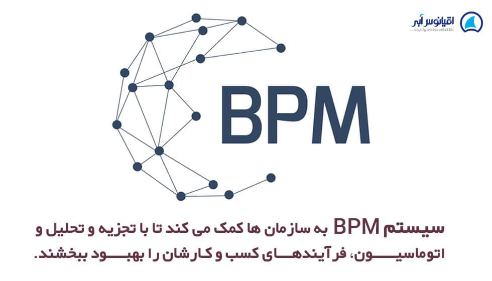 مزایای bpms