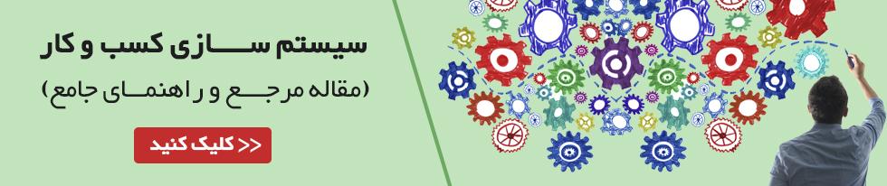 پوستر آموزش رایگان سیستم سازی کسب و کار