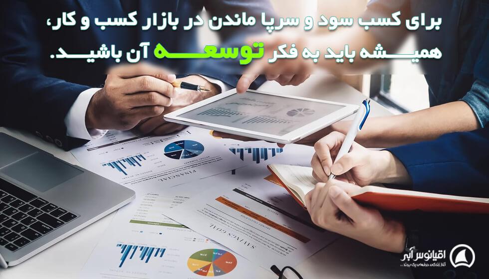 توسعه کسبو کار