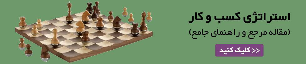 آموزش رایگان استراتژی کسب و کار