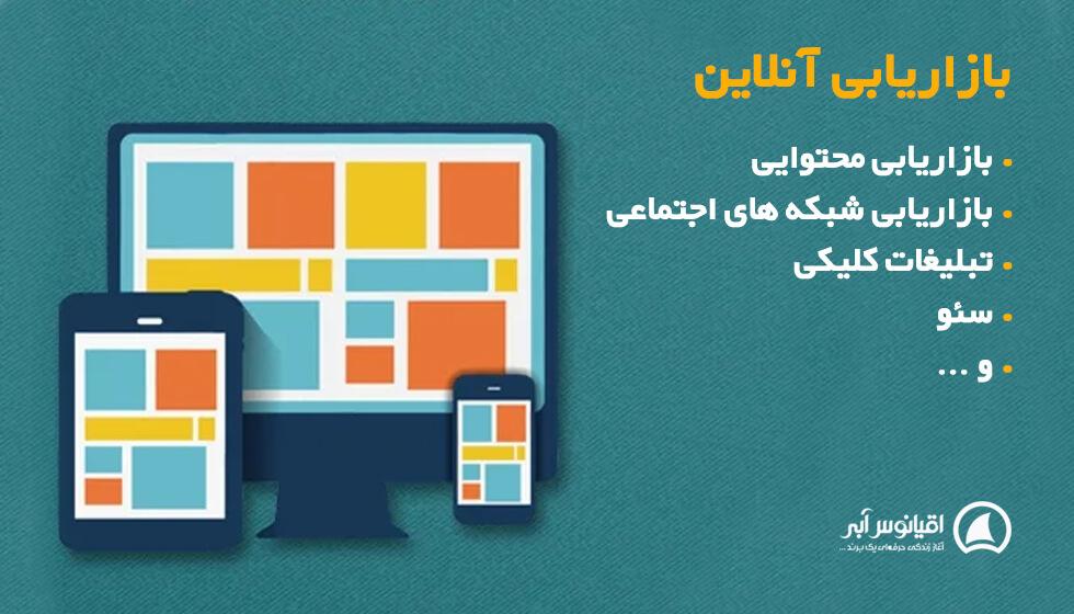 روش های بازاریابی آنلاین یا دیجیتال مارکتینگ