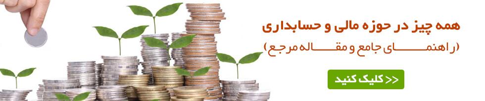 آموزش مالی و حسابداری