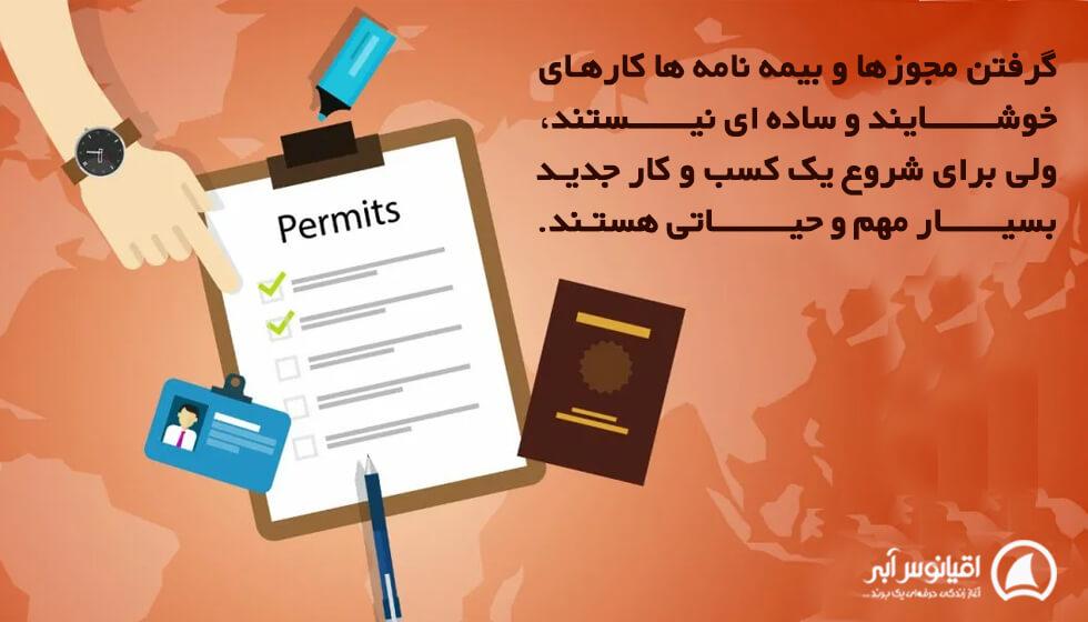 بیمه نامه و مجوزها در کسبو کار