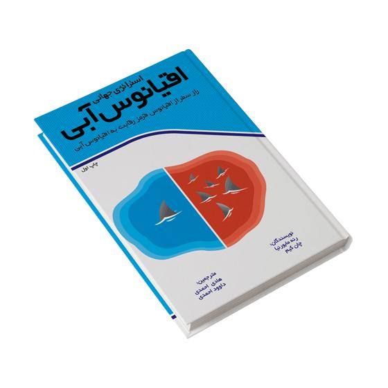 دانلود pdf خلاصه کتاب استراتژی اقیانوس آبی رایگان