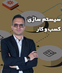 سیستم-سازی-کسب-و-کار