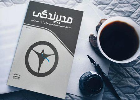 کتاب-مدیرندگی