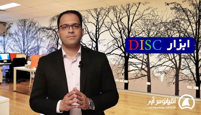 رفتارشناسی disc