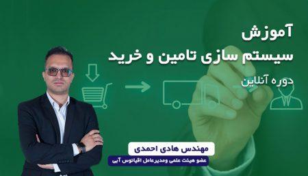 دوره آنلاین تامین و خرید سیستمی
