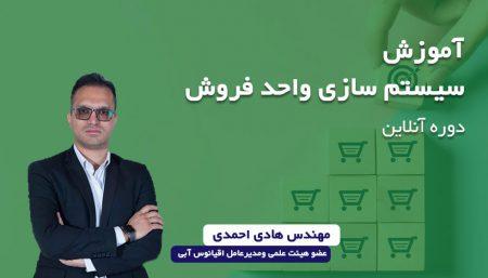 آموزش آنلاین سیستم سازی واحد فروش